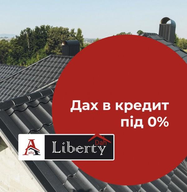 ДАХ В КРЕДИТ під 0% від ALFA LIBERTY
